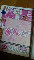 盛り髪 本&DVD