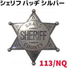ポリス バッジ DENIX デニックス 113/NQ シェリフ シルバー 保安官 警察 ミリタリー