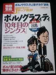 特レア【ポルノグラフィティ】10年目・岡野昭仁・新藤晴一