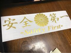 安全第一×菊紋 切り文字ステッカー カッティング デコトラ 作業