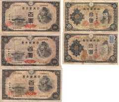 紙幣 日本銀行券A号百円(4次)3枚改正不換紙幣十円(3次)2枚