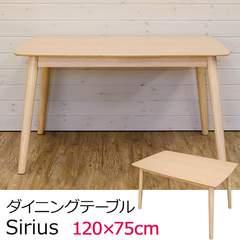 Sirius ダイニングテーブル