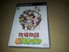 PS2☆牧場物語Oh!ワンダフルライフ☆美品♪