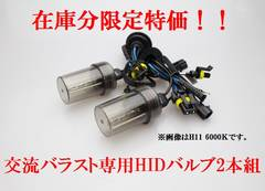 送料無料【H3】HIDキット用.HIDバーナー2本組/55W 補修、予備に 8000K