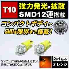 LED T10 全方向照射型 SMD 12連 オレンジ ライセンスランプ等に エムトラ