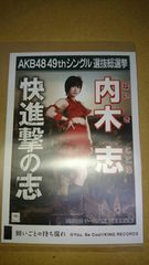 NMB48 内木志 願いごとの持ち腐れ 49th総選挙 劇場 生写真 AKB