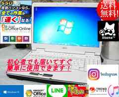 ホワイト☆FMV-NF☆SSD交換可☆最新Windows10搭載☆