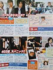 テゴマス★2006年1/7〜1/20号★TV LIFE