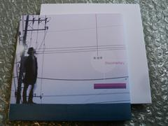 秦基博『Documentary』初回限定盤B【CD+特典CD】2枚組/他に出品