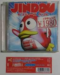 (CD)JINDOU/ジンドウ/ジンドー☆インディーズベスト★帯付き♪即決アリ♪