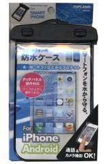☆トップランド スマートフォン用防水ケース M8010