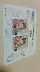 日本国際切手展'91 切手62円+62円