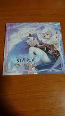 特典CD『勇者死す。サウンドセレクション』