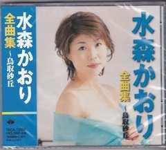 ◆迅速無休◆水森かおり鳥取砂丘◆全16曲◆演歌