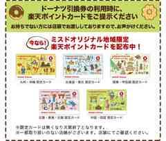 楽天ポイントカード☆地域限定☆北陸、東海、近畿版