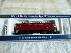 TOMIX「9154JRED75700形電気機関車」(60)