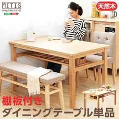 ダイニングテーブル 単品 SH-01MTS-T135-NA ナチュラル