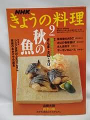 1608 NHK きょうの料理 2006年 09月号