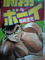 【送料無料】闘翔ボーイ 全9巻完結セット《格闘技コミック》