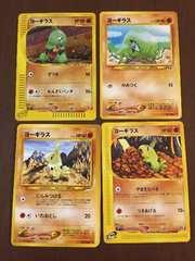 《中古》ポケモンカード/ヨーギラス4種9枚