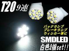 T20ウェッジ球9連白色LED2個バックランプ