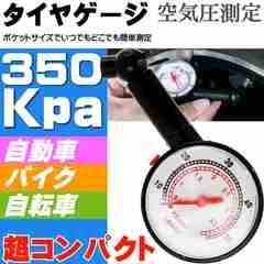 タイヤゲージ タイヤ空気圧計測器 ポケットサイズ as1322