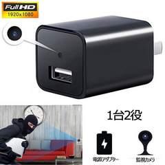 超小型隠しカメラ 防犯監視カメラ ミニ 小型カメラ