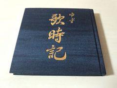 ゆずCD「歌時記 — サクラサク篇」初回限定盤●