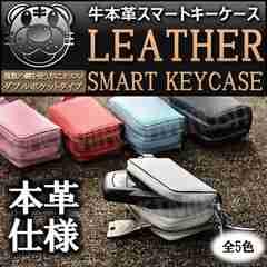 牛本革 レザー スマートキーケース ダブルポケットタイプ 全5色 エムトラ