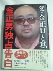 父・金正日と私 金正男 独占告白 スクープ 本 BOOK ブック インタビュー