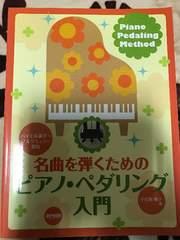 ピアノ・ペダリング入門/千代田明子編