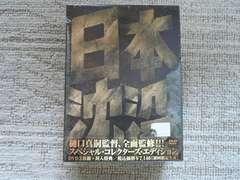 DVD「日本沈没コレクターズエディション」(00)