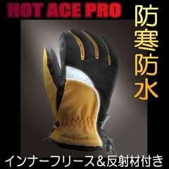 【送料無料】防寒防水グローブ 手袋 フリース 反射材/Lサイズ