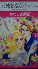ハーレクインコミック★天使を抱くシンデレラ★かわしま梨花