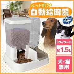ペット用自動給餌器 JQ-350-k/wa★ホワイト