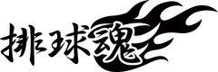カッティングステッカー 排球魂 (バレーボール) (2枚1セット)