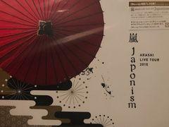 嵐/Blu-ray初回プレス仕様/送料無料/未開封/Japonism