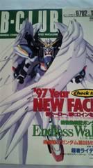 B-CLUB(BANDAI)【'97Check the NEW FACE!】