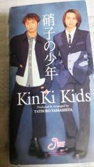 Kinki Kids●硝子の少年■ソニー・ミュージックエンタテインメント