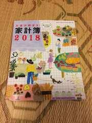 新春すてきな奥さん2018年版付録/お金が貯まる!家計簿