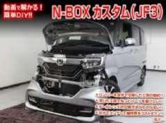 送料無料 ホンダ N-BOX カスタム JF3 メンテナンスDVD VOL1