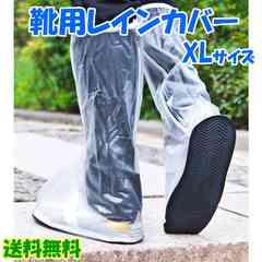 靴 レインカバー 防水カバー XL ブーツカバー シューズカバー