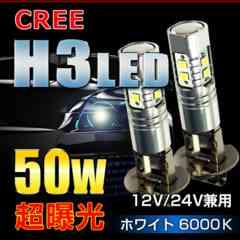 H3 50W LED■フォグ用LEDバルブ 2個セット■白