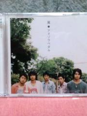 [送料無料・初回盤A] 嵐 ARASHI アオゾラペダル/CD+DVD(サンプル盤)