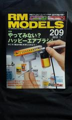 RM MODELS 209 2013年1月号