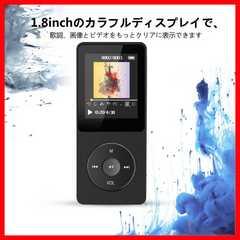 MP3プレーヤー(容量8GB)(ブラック)