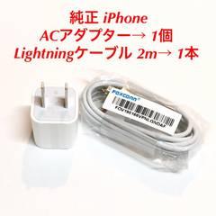 純正 iPhone充電器セット 2m