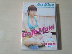 DVD「アロハロ!後藤真希DVD Go To Maki」トレカ付●