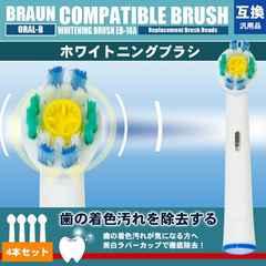 ■EB18-4 EB18-2 互換 替え歯ブラシ 4本セット BRAUN