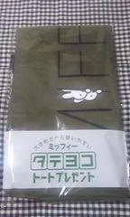新品☆フジパン ミッフィー タテヨコトート(タテ型トート)☆送料変更あり